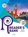 [2021] READER'S BANK 10 (2015개정)